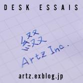 DESK ESSAIS artz.exblog.jp